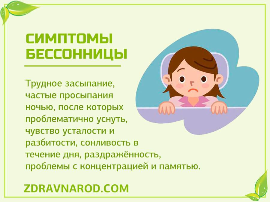 Симптомы бессонницы - фото