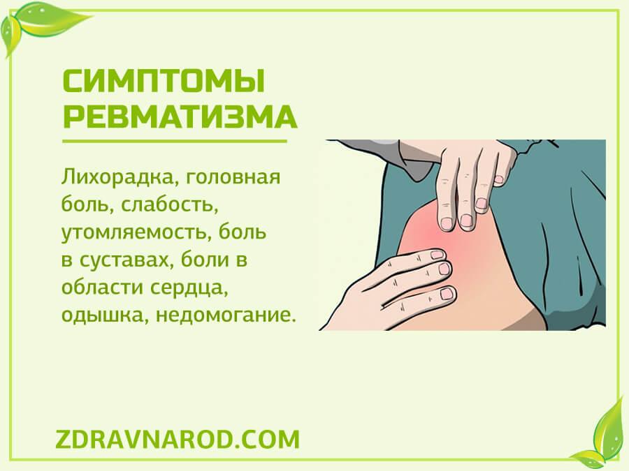 Симптомы ревматизма - фото